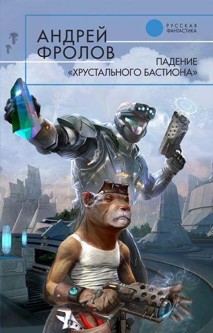 Андрей Фролов — Падение «Хрустального Бастиона»