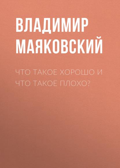 Владимир Маяковский Что такое хорошо и что такое плохо?