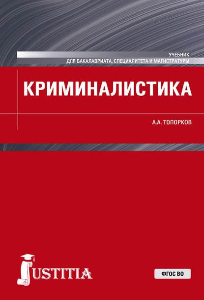 Анатолий Топорков. Криминалистика