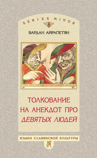 Вардан Айрапетян — Толкование на анекдот про девятых людей