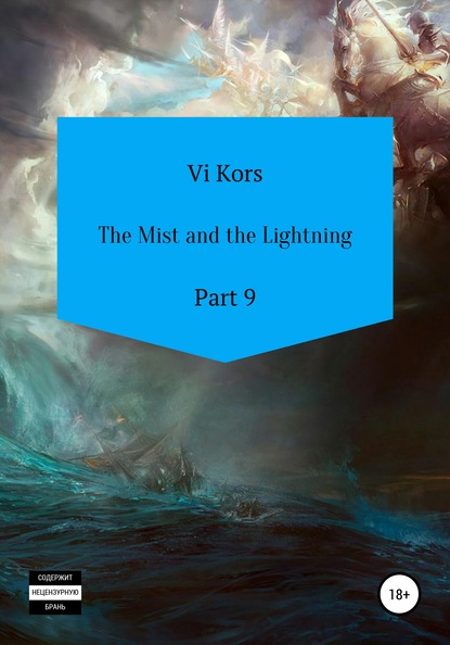 Ви Корс The Mist and the Lightning. Part 9 ty180 ty220 ty250 the turning plumbing arm part number 240 40 101