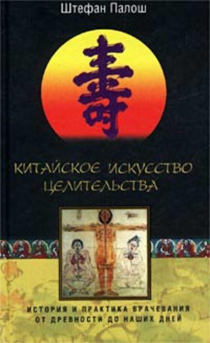 Китайское искусство целительства. История и практика врачевания