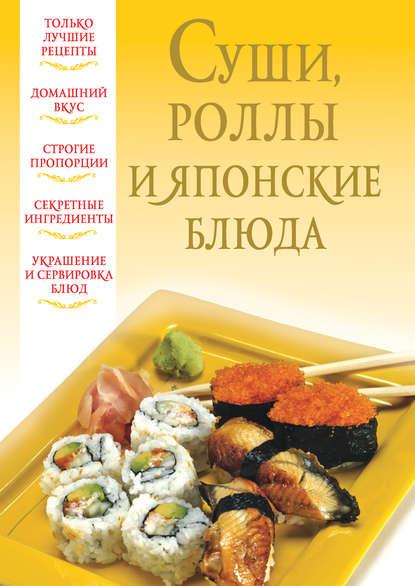 Фото - Группа авторов Суши, роллы и японские блюда printio лонгслив суши и роллы