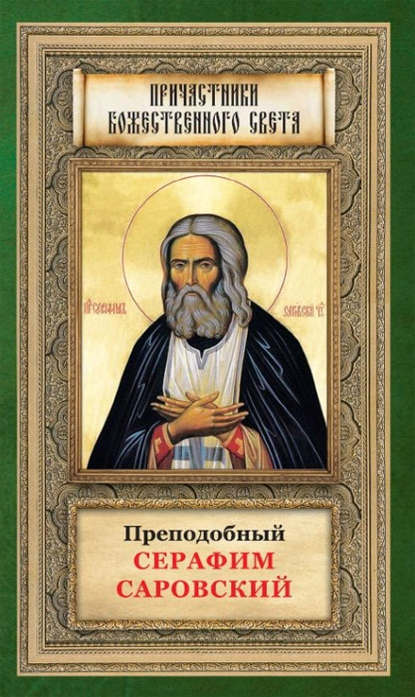 Фото - Группа авторов Преподобный Серафим Саровский преподобный серафим саровский