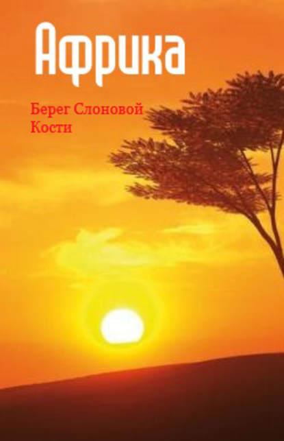 отсутствует западная африка берег слоновой кости Группа авторов Западная Африка: Берег Слоновой Кости