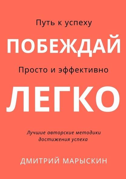 Дмитрий Марыскин. Побеждай легко