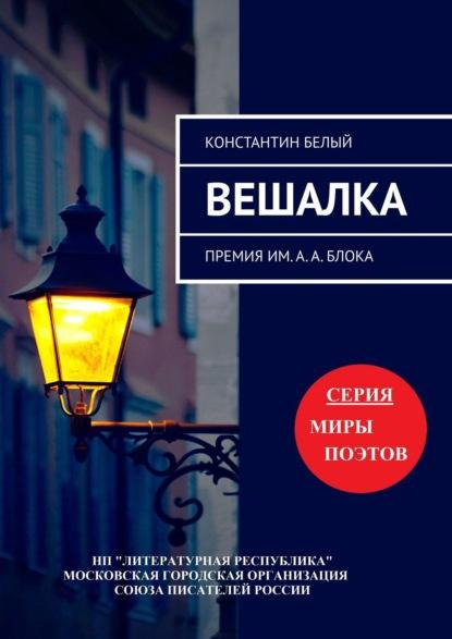Константин Белый. ВЕШАЛКА. Премия им. А. А. Блока