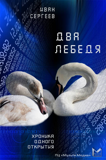 Иван Сергеев Два лебедя (Любовь, матрица и картошка)
