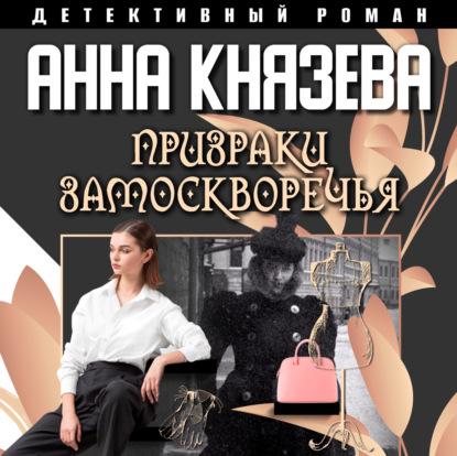 Князева Анна Призраки Замоскворечья обложка