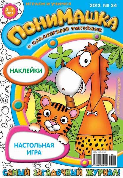 ПониМашка. Развлекательно-развивающий журнал. №34 (сентябрь) 2013 фото