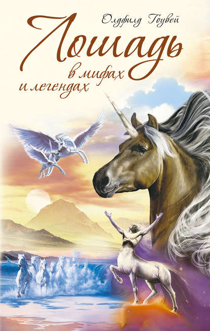 М. Олдфилд Гоувей — Лошадь в мифах и легендах
