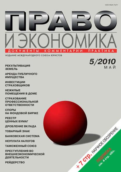 Группа авторов Право и экономика №05/2010 отсутствует право и экономика 01 2010