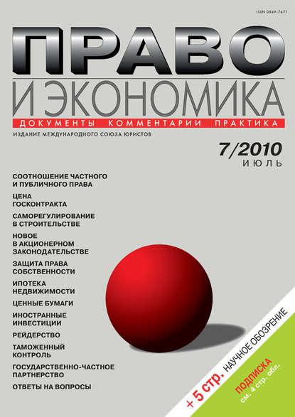 Группа авторов Право и экономика №07/2010 отсутствует право и экономика 01 2010