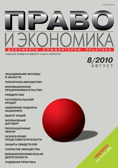 Группа авторов Право и экономика №08/2010 отсутствует право и экономика 01 2010
