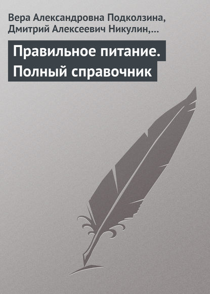 Вера Александровна Подколзина Правильное питание. Полный справочник