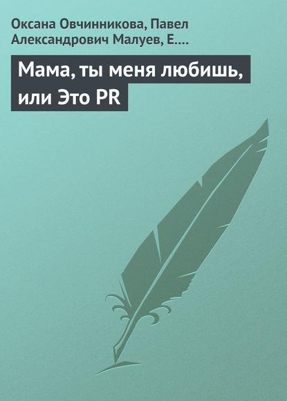 Оксана Овчинникова Мама, ты меня любишь, или Это PR 0 pr на 100