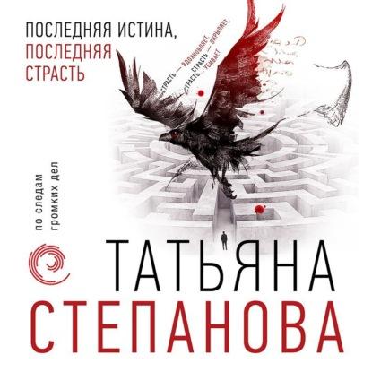 Степанова Татьяна Юрьевна Последняя истина, последняя страсть обложка
