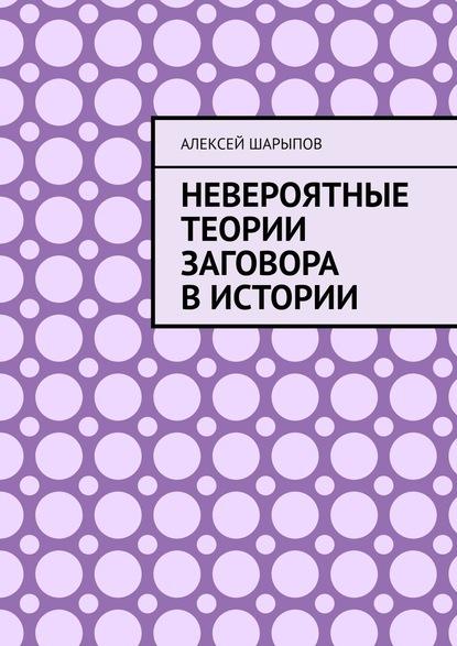 Алексей Шарыпов Невероятные теории заговора вистории недорого