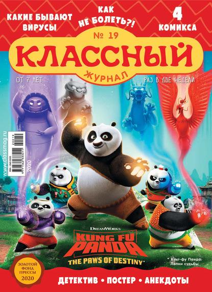 Классный журнал №19/2020