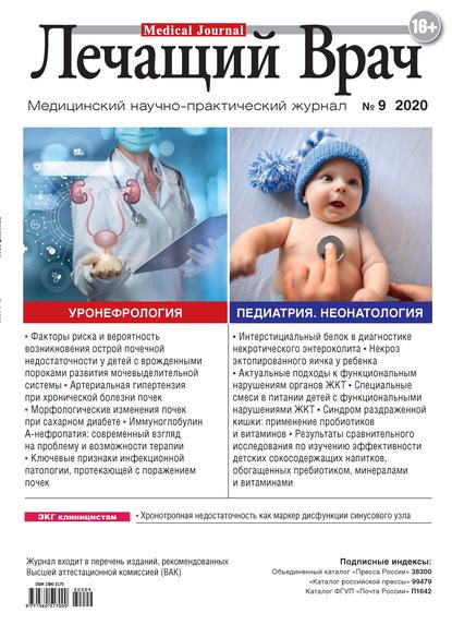 Журнал «Лечащий Врач» №09/2020