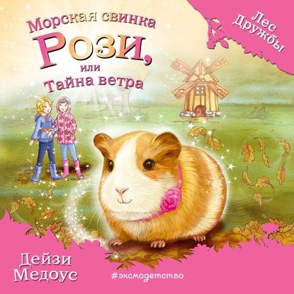 Медоус Дейзи Морская свинка Рози, или Тайна ветра (выпуск 8) обложка