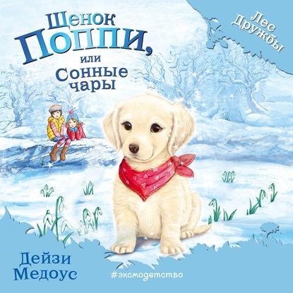 Медоус Дейзи Щенок Поппи, или Сонные чары (выпуск 9) обложка