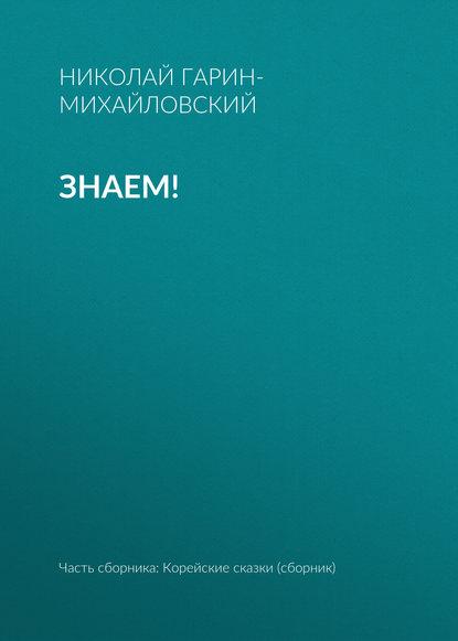 Фото - Николай Гарин-Михайловский Знаем! николай гарин михайловский радости жизни