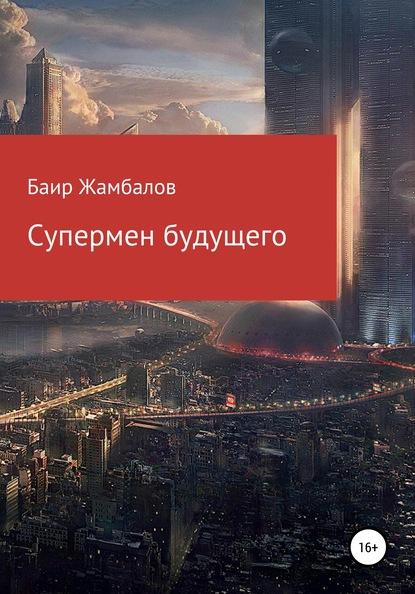 Баир Владимирович Жамбалов Супермен будущего