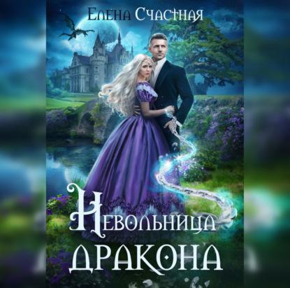 Счастная Елена Сергеевна Невольница дракона обложка