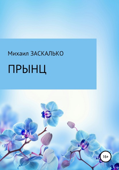 Фото - Михаил Михайлович Заскалько Прынц михаил заскалько когда придёт зазирка