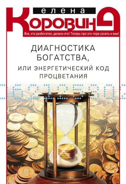 Елена Коровина : Диагностика богатства, или Энергетический код процветания