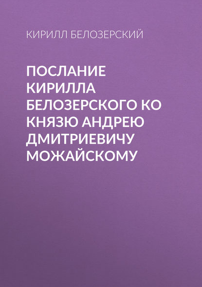 Кирилл Белозерский Послание Кирилла Белозерского ко князю Андрею Дмитриевичу Можайскому тика мой дорогой господин