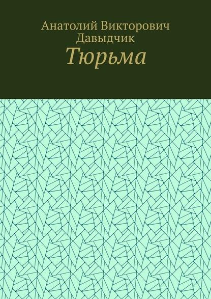 Анатолий Викторович Давыдчик Тюрьма валаханович анатолий викторович техника