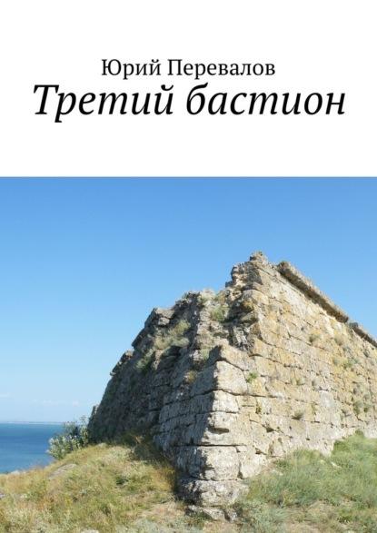 Фото - Юрий Перевалов Третий бастион юрий перевалов третий бастион