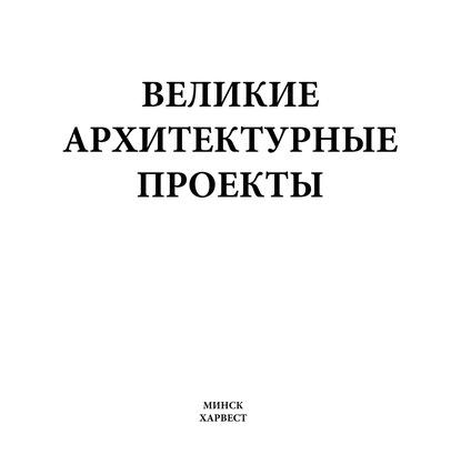 М. В. Адамчик Великие архитектурные проекты арктические проекты