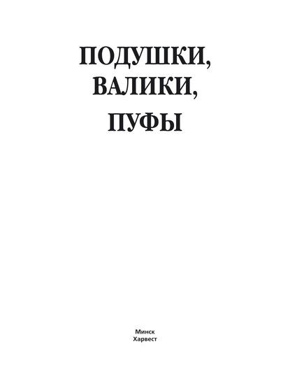 Вера Надеждина Подушки, валики, пуфы пуфы