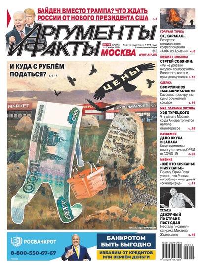 Аргументы и Факты Москва 46-2020