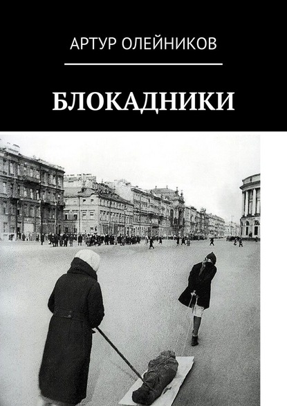 Артур Олейников Блокадники