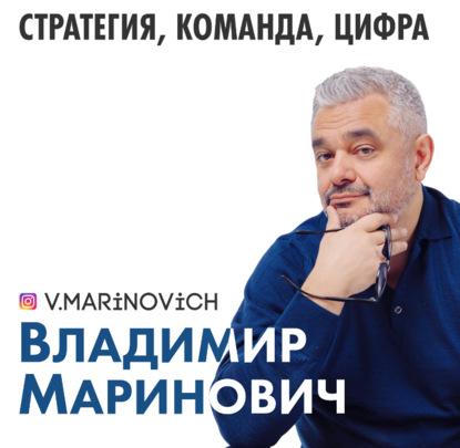 Процессы или люди, что важнее для бизнеса? | Ответы на вопросы подписчиков от Владимира Мариновича