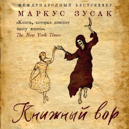 Зусак Маркус Книжный вор обложка
