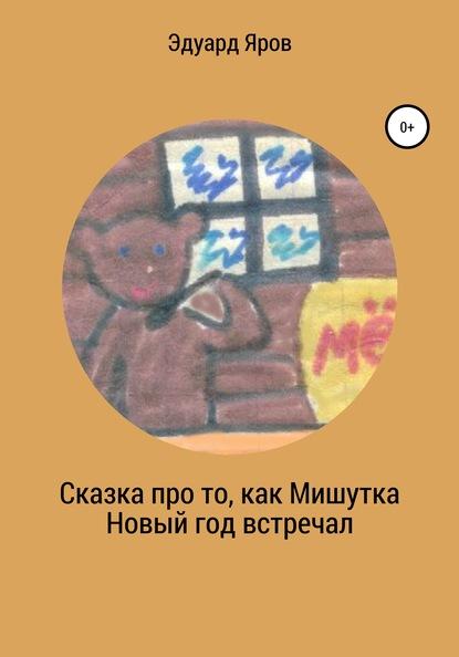 Эдуард Яров Сказка про то, как Мишутка Новый год встречал
