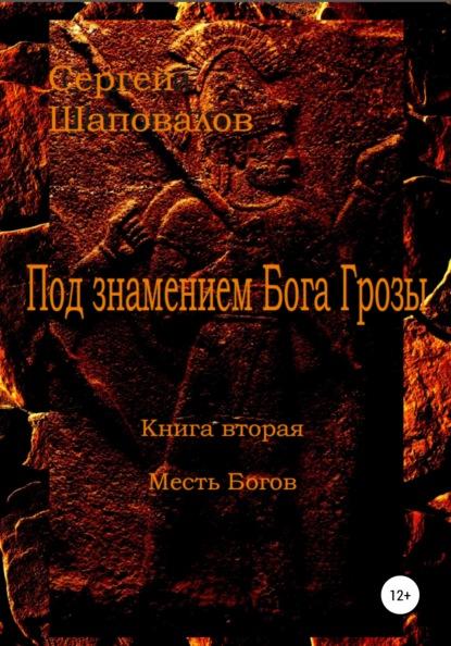 книга читать онлайн стальная империя сергей васильев