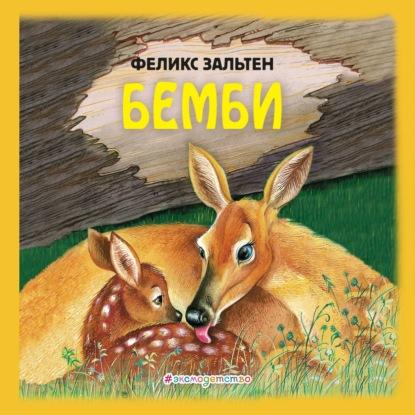 Зальтен Феликс Бемби (ил. М. Митрофанова) обложка