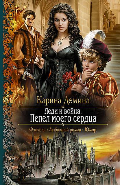 Карина Демина — Леди и война. Пепел моего сердца