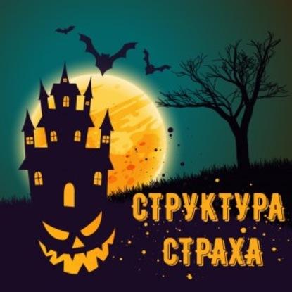 Александра Копецкая (Иванова) [Страшно] Структура страха! С чем его едят или как бояться правильно