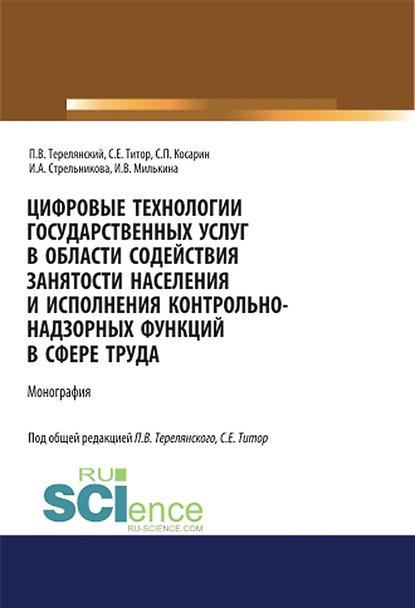 Коллектив авторов Цифровые технологии государственных услуг в области содействия занятости населения и исполнения контрольно-надзорных функций в сфере труда