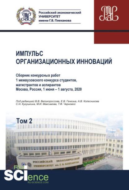 Сборник статей Импульс организационных инноваций. Том 2