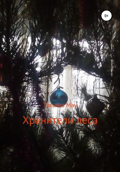 Фото - Татьяна Мау Хранители леса раджория свати друзья спасают лес