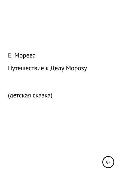 Е. Морева Путешествие к Деду Морозу