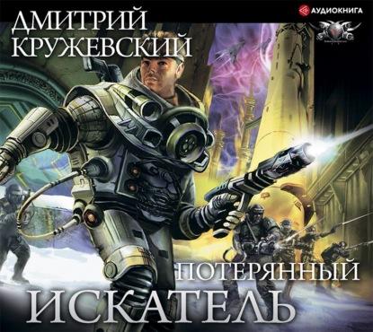 Фото - Дмитрий Кружевский Искатель. Потерянный аудиокнига